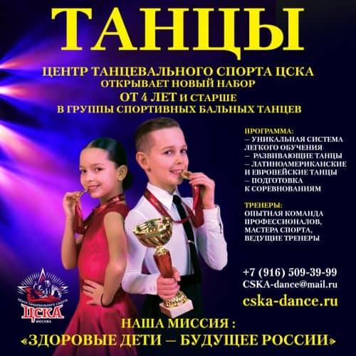 Бальные танцы для детей — набор на новый сезон